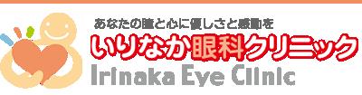 あなたの瞳と心に優しさと感動を「いりなか眼科クリニック」