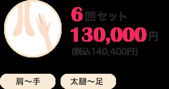 6回セット130,000円