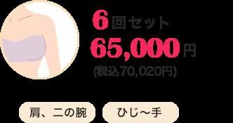 6回セット65,000円